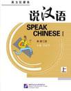 说汉语(英)上